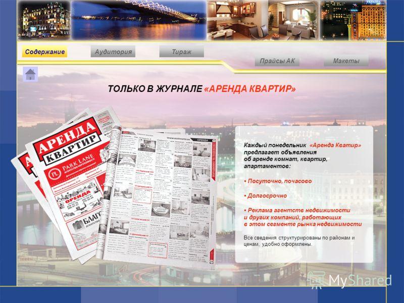 Каждый понедельник «Аренда Кватир» предлагает объявления об аренде комнат, квартир, апартаментов: Посуточно, почасово Долгосрочно Реклама агентств недвижимости и других компаний, работающих в этом сегменте рынка недвижимости Все сведения структуриров