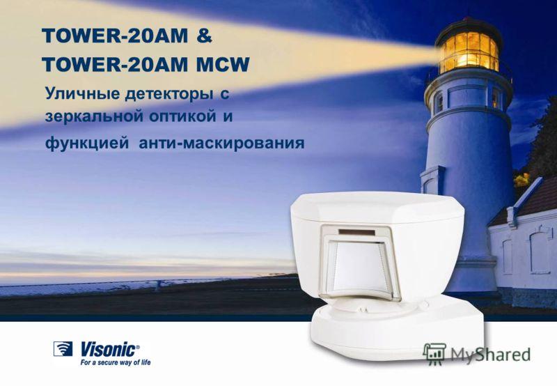 1 Уличные детекторы с зеркальной оптикой и функцией анти-маскирования TOWER-20AM & TOWER-20AM MCW