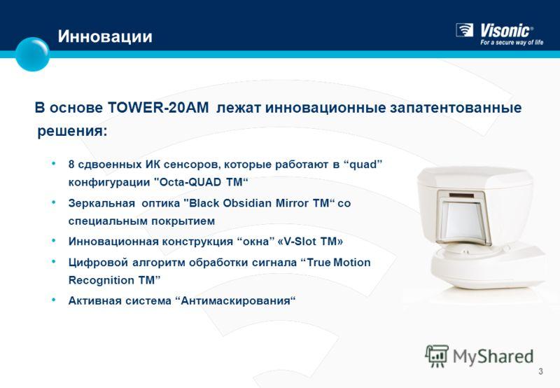 3 В основе TOWER-20AM лежат инновационные запатентованные решения: Инновации 8 сдвоенных ИК сенсоров, которые работают в quad конфигурации
