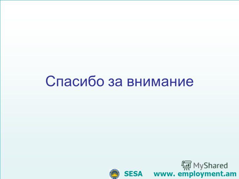 Спасибо за внимание SESA www. employment.am