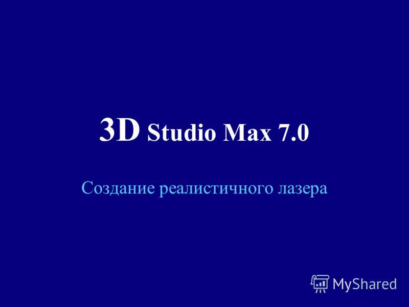 3D Studio Max 7.0 Создание реалистичного лазера