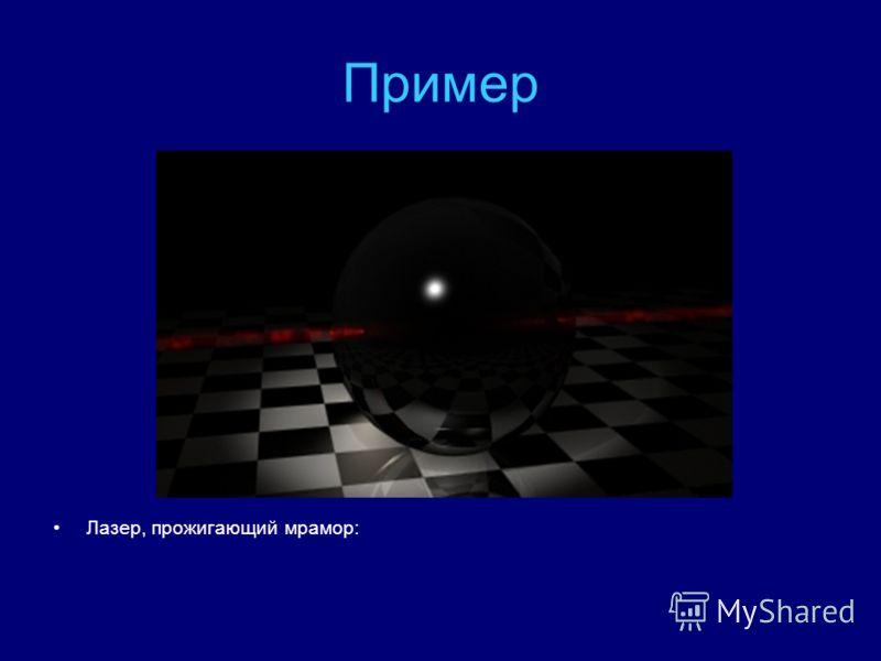 Пример Лазер, прожигающий мрамор: