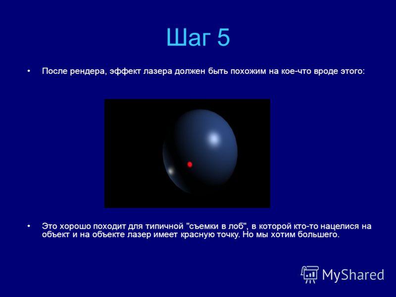 Шаг 5 После рендера, эффект лазера должен быть похожим на кое-что вроде этого: Это хорошо походит для типичной съемки в лоб, в которой кто-то нацелися на объект и на объекте лазер имеет красную точку. Но мы хотим большего.