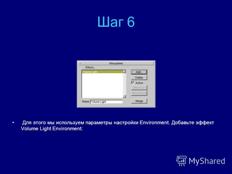 Шаг 6 Для этого мы используем параметры настройки Environment. Добавьте эффект Volume Light Environment: