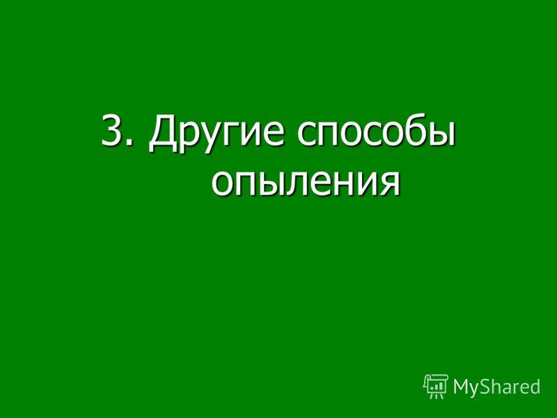 3. Другие способы опыления