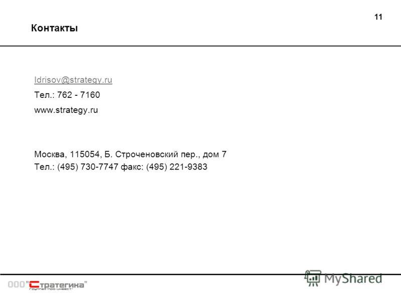 11 Контакты Idrisov@strategy.ru Тел.: 762 - 7160 www.strategy.ru Москва, 115054, Б. Строченовский пер., дом 7 Тел.: (495) 730-7747 факс: (495) 221-9383