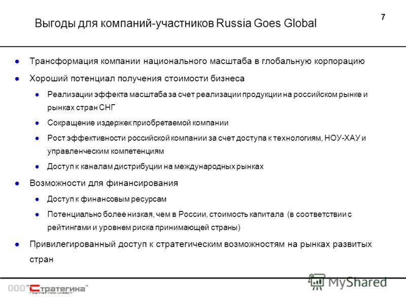 7 Выгоды для компаний-участников Russia Goes Global Трансформация компании национального масштаба в глобальную корпорацию Хороший потенциал получения стоимости бизнеса Реализации эффекта масштаба за счет реализации продукции на российском рынке и рын