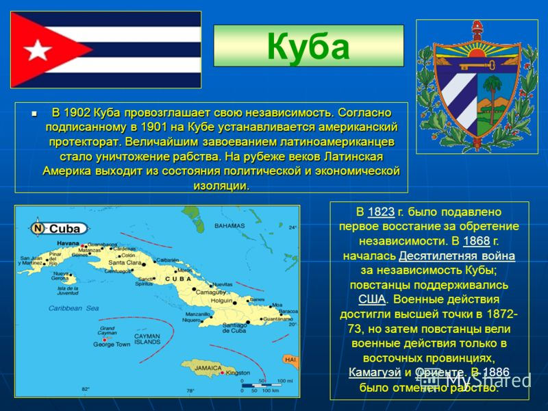 Куба В 1902 Куба провозглашает свою независимость. Согласно подписанному в 1901 на Кубе устанавливается американский протекторат. Величайшим завоеванием латиноамериканцев стало уничтожение рабства. На рубеже веков Латинская Америка выходит из состоян