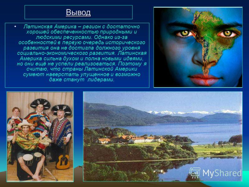 к ресурсам мирового значения в латинской америке относятся семье