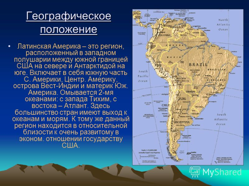 Презентация на тему Страны Латинской Америки в середине xix  3 Географическое положение