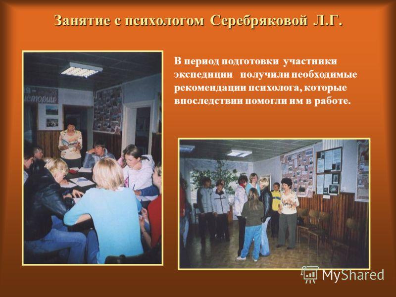 Занятие с психологом Серебряковой Л.Г. В период подготовки участники экспедиции получили необходимые рекомендации психолога, которые впоследствии помогли им в работе.