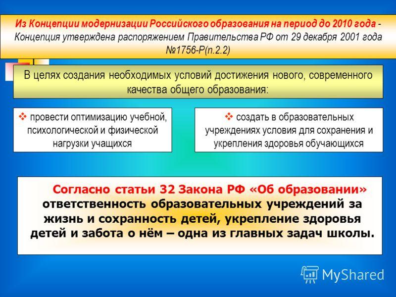 Из Концепции модернизации Российского образования на период до 2010 года - Концепция утверждена распоряжением Правительства РФ от 29 декабря 2001 года 1756-Р(п.2.2) В целях создания необходимых условий достижения нового, современного качества общего