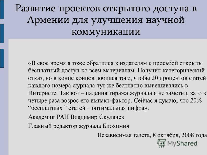 Развитие проектов открытого доступа в Армении для улучшения научной коммуникации «В свое время я тоже обратился к издателям с просьбой открыть бесплатный доступ ко всем материалам. Получил категорический отказ, но в конце концов добился того, чтобы 2