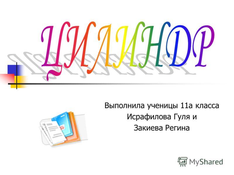 Выполнила ученицы 11а класса Исрафилова Гуля и Закиева Регина