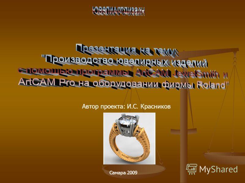 Автор проекта: И.С. Красников Самара 2009