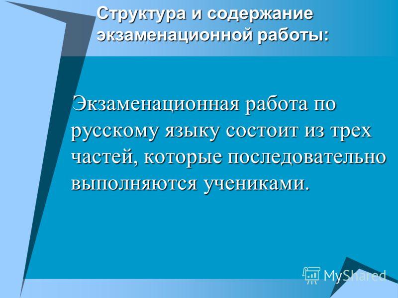 Структура и содержание экзаменационной работы: Экзаменационная работа по русскому языку состоит из трех частей, которые последовательно выполняются учениками. Экзаменационная работа по русскому языку состоит из трех частей, которые последовательно вы