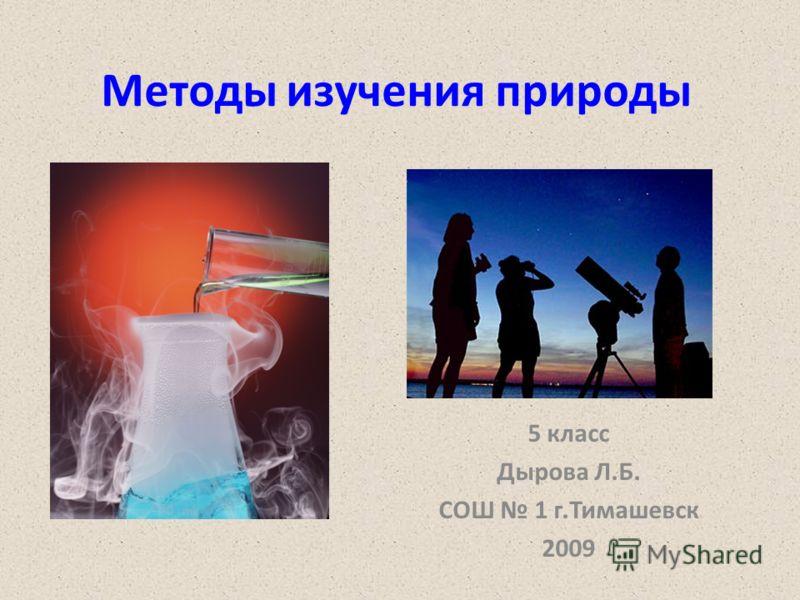 Методы изучения природы 5 класс Дырова Л.Б. СОШ 1 г.Тимашевск 2009