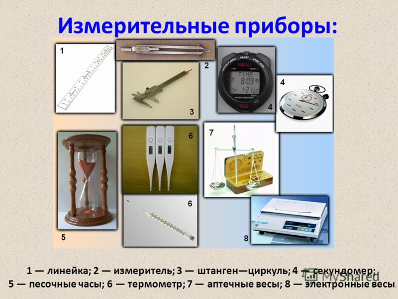Измерительные приборы: 1 линейка; 2 измеритель; 3 штангенциркуль; 4 секундомер; 5 песочные часы; 6 термометр; 7 аптечные весы; 8 электронные весы.