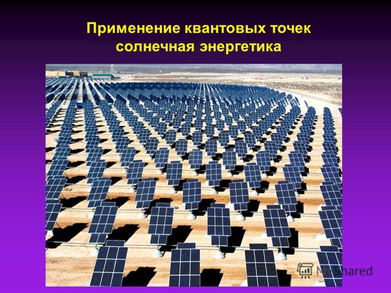 Применение квантовых точек солнечная энергетика