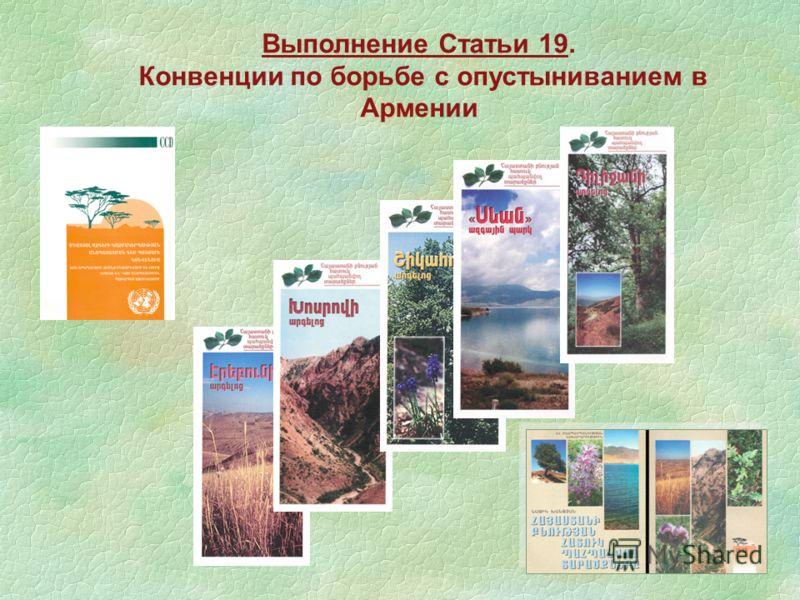Выполнение Статьи 19. Конвенции по борьбе с опустыниванием в Армении