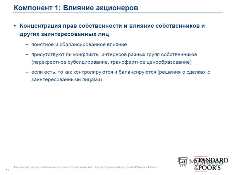 12. Permission to reprint or distribute any content from this presentation requires the prior written approval of Standard & Poors. Компонент 1: Влияние акционеров Концентрация прав собственности и влияние собственников и других заинтересованных лиц