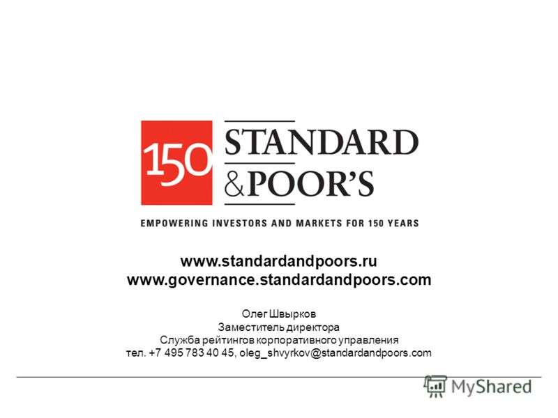 19. Permission to reprint or distribute any content from this presentation requires the prior written approval of Standard & Poors. www.standardandpoors.ru www.governance.standardandpoors.com Олег Швырков Заместитель директора Служба рейтингов корпор