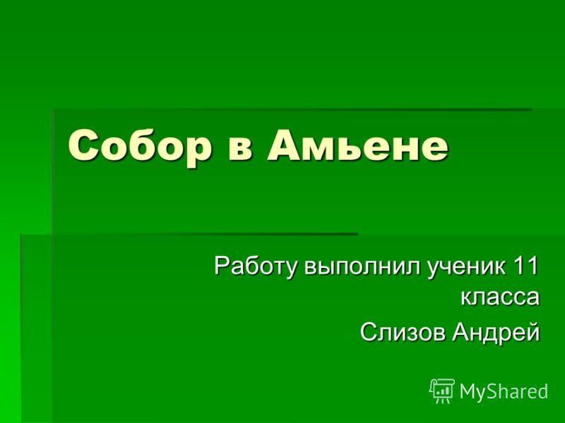 Собор в Амьене Работу выполнил ученик 11 класса Слизов Андрей