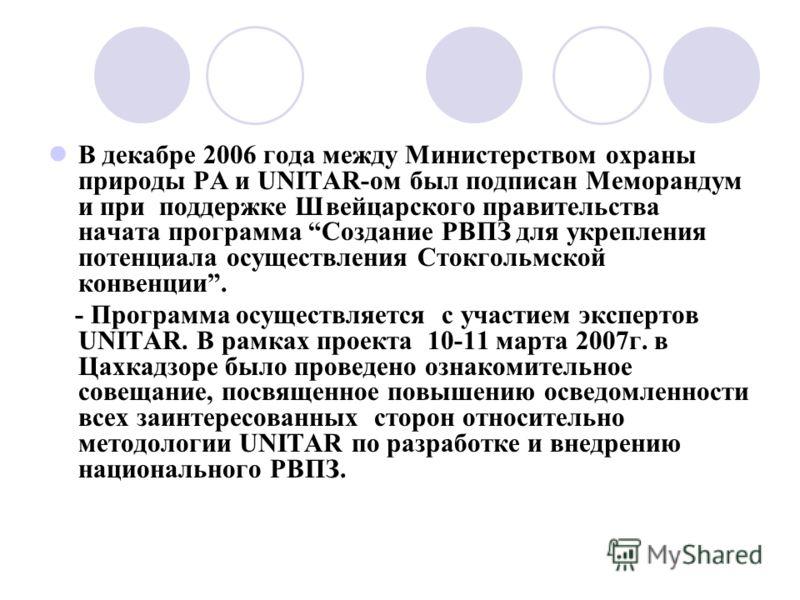 В декабре 2006 года между Министерством охраны природы РА и UNITAR-ом был подписан Меморандум и при поддержке Швейцарского правительства начата программа Создание РВПЗ для укрепления потенциала осуществления Стокгольмской конвенции. - Программа осуще