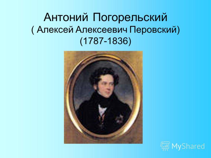 Антоний Погорельский ( Алексей Алексеевич Перовский) (1787-1836)