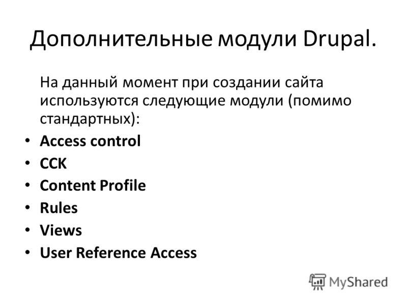 Дополнительные модули Drupal. На данный момент при создании сайта используются следующие модули (помимо стандартных): Access control CCK Content Profile Rules Views User Reference Access