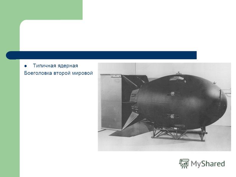 Типичная ядерная Боеголовка второй мировой