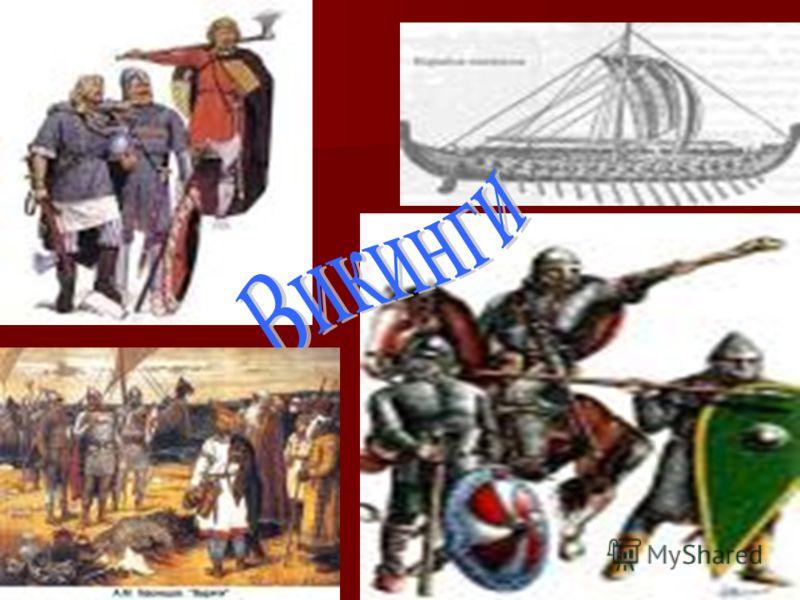 Европейцы несколько раз открывали для себя Североамериканский материк… Около 1000 лет назад викинги 1 Эйрик Рыжий – о. Гренландия; Лейв Удачливый - п – ов Лабрадор 2 12 октября 1492г. 3 1741 г. Витус Беринг на корабле «Святой Пётр» и Алексей Чириков