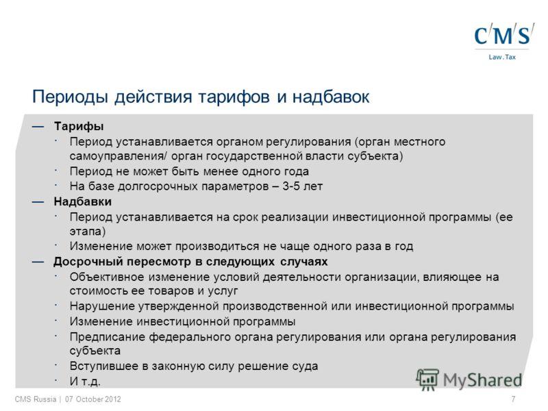 7 Периоды действия тарифов и надбавок CMS Russia | 08 August 2012 Тарифы · Период устанавливается органом регулирования (орган местного самоуправления/ орган государственной власти субъекта) · Период не может быть менее одного года · На базе долгосро