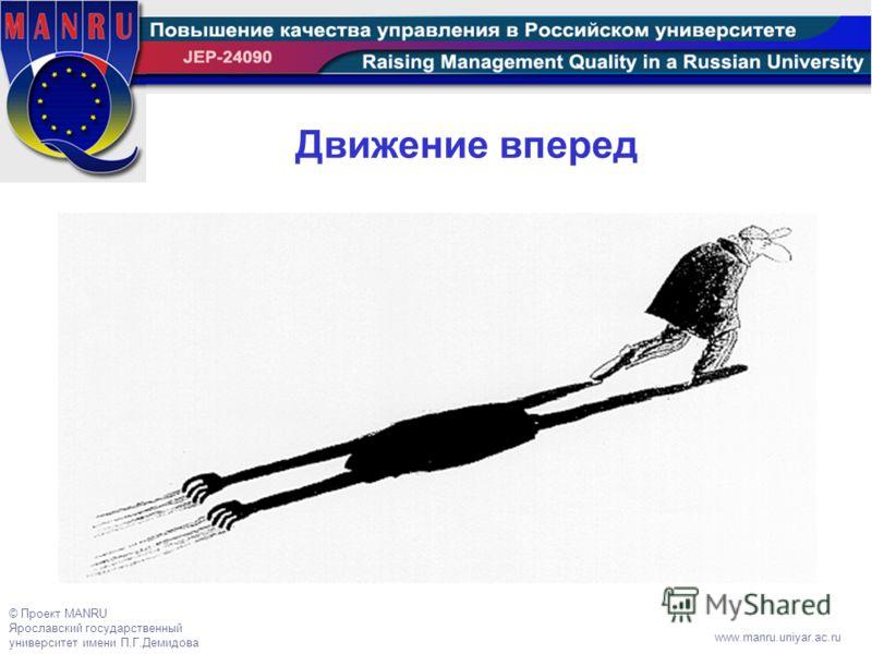 © Проект MANRU Ярославский государственный университет имени П.Г.Демидова www.manru.uniyar.ac.ru Движение вперед