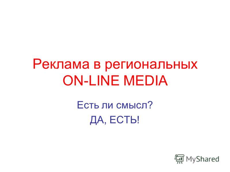 Реклама в региональных ON-LINE MEDIA Есть ли смысл? ДА, ЕСТЬ!