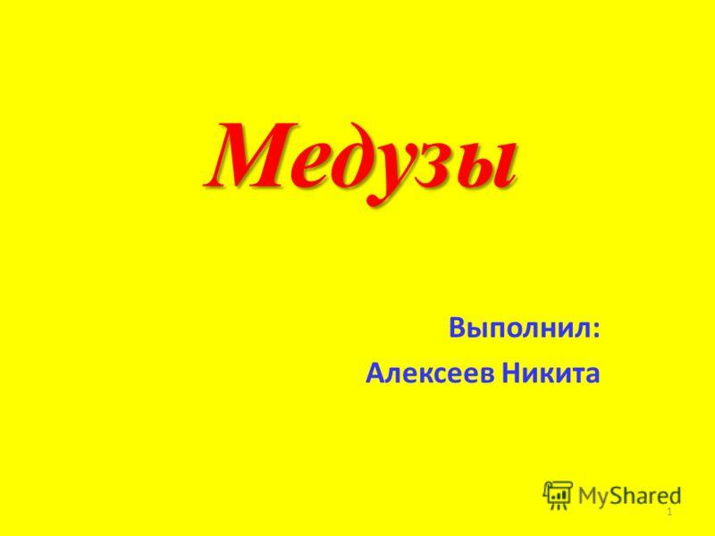 Медузы Выполнил: Алексеев Никита 1