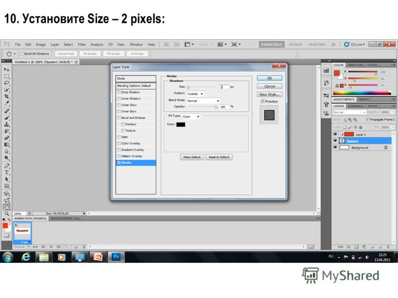 10. Установите Size – 2 pixels: