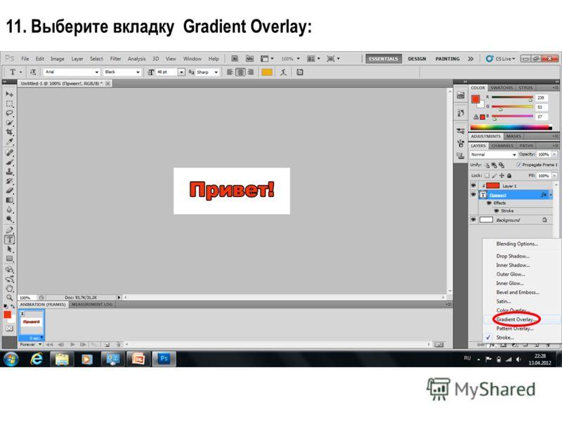 11. Выберите вкладку Gradient Overlay: