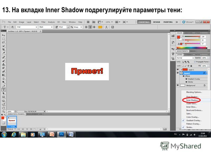 13. На вкладке Inner Shadow подрегулируйте параметры тени: