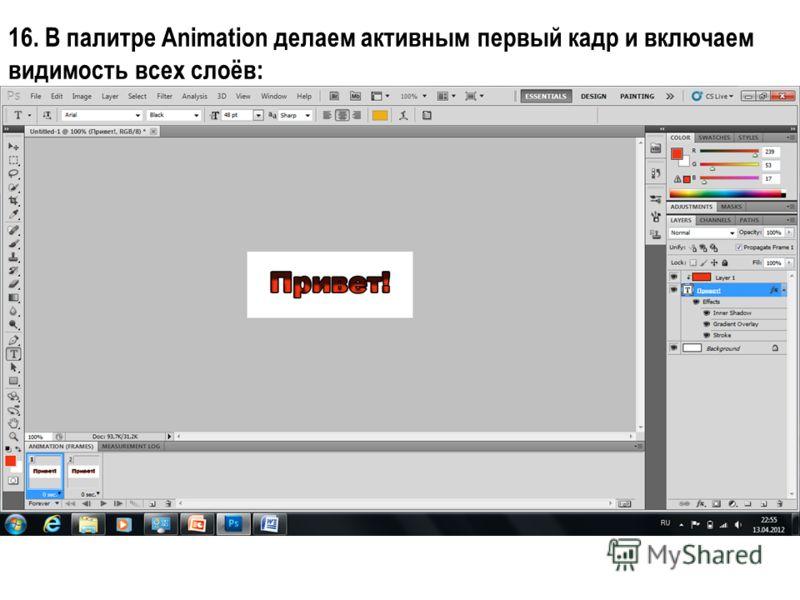 16. В палитре Animation делаем активным первый кадр и включаем видимость всех слоёв: