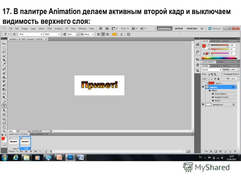 17. В палитре Animation делаем активным второй кадр и выключаем видимость верхнего слоя: