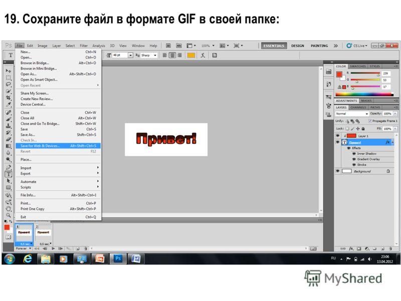 19. Сохраните файл в формате GIF в своей папке: