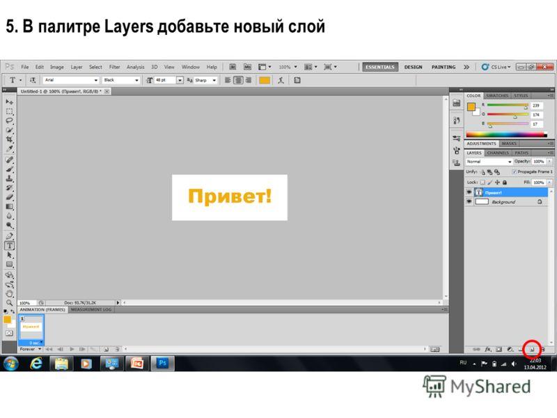5. В палитре Lаyers добавьте новый слой