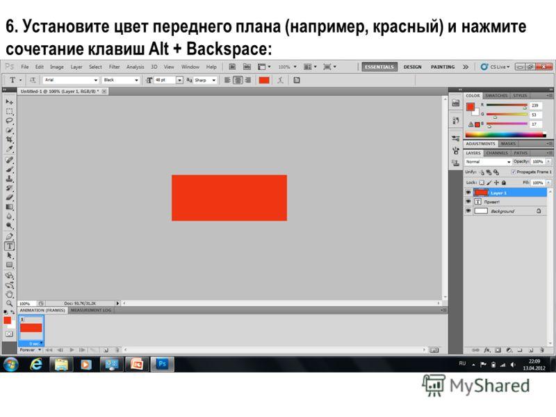 6. Установите цвет переднего плана (например, красный) и нажмите сочетание клавиш Alt + Backspace: