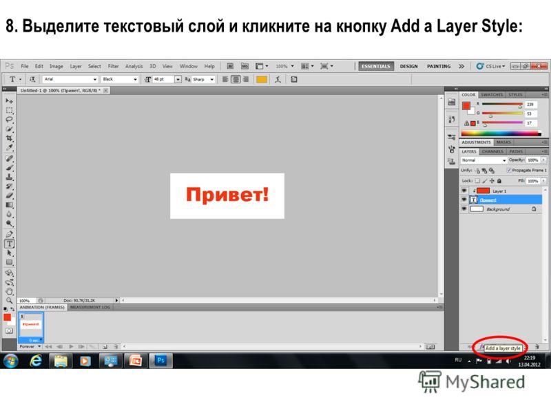 8. Выделите текстовый слой и кликните на кнопку Add a Layer Style: