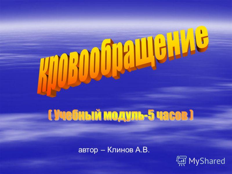 автор – Клинов А.В.