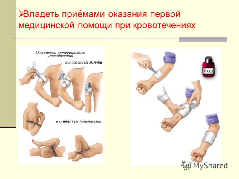Владеть приёмами оказания первой медицинской помощи при кровотечениях