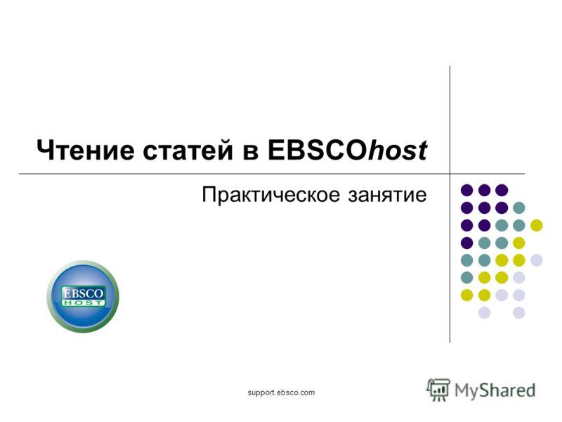 support.ebsco.com Практическое занятие Чтение статей в EBSCOhost