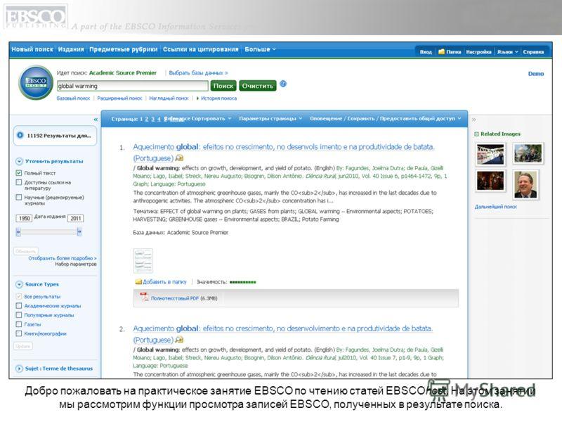 Добро пожаловать на практическое занятие EBSCO по чтению статей EBSCOhost. На этом занятии мы рассмотрим функции просмотра записей EBSCO, полученных в результате поиска.
