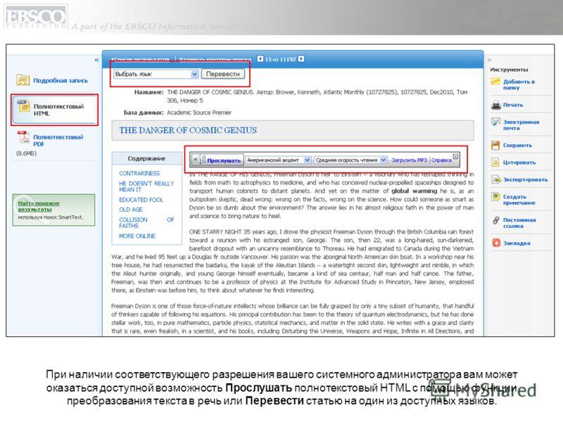 При наличии соответствующего разрешения вашего системного администратора вам может оказаться доступной возможность Прослушать полнотекстовый HTML с помощью функции преобразования текста в речь или Перевести статью на один из доступных языков.